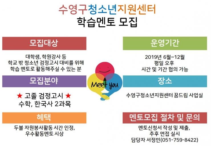 수영구청소년지원센터 멘토 모집