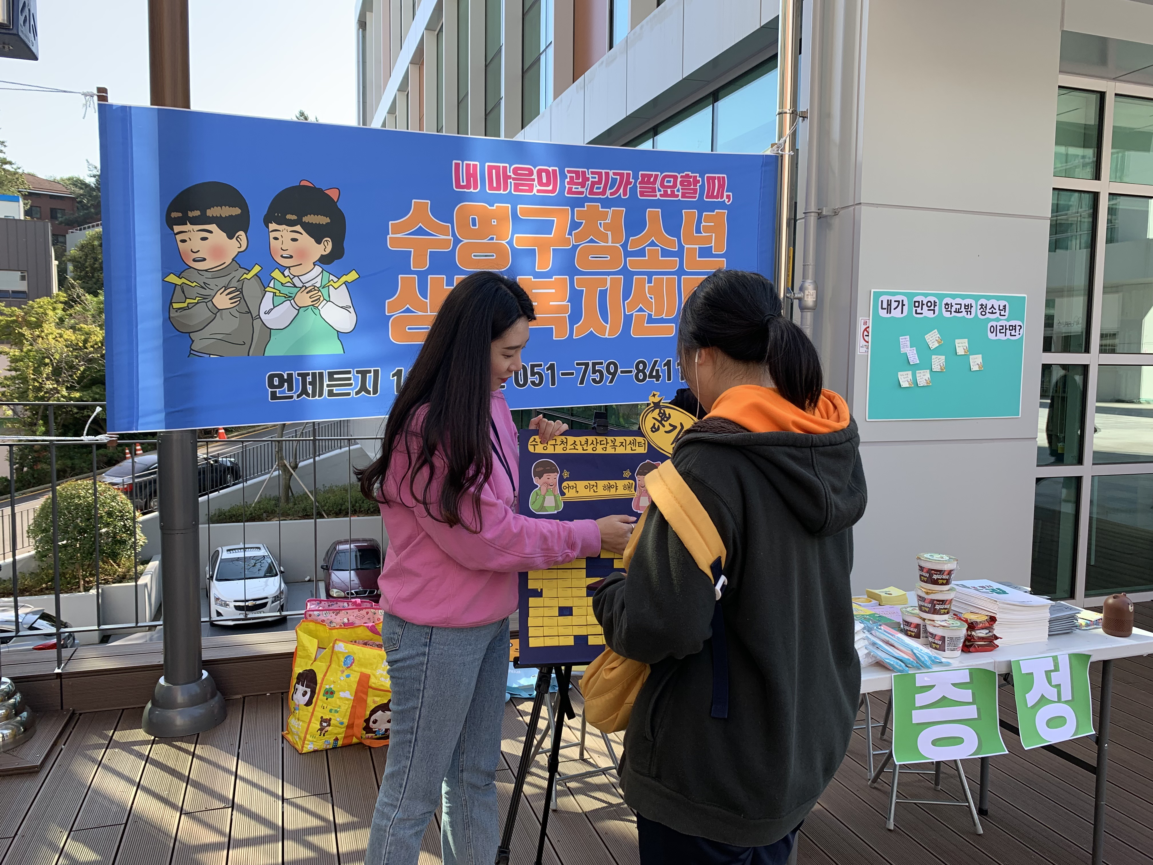 2019.10.10 센터 홍보 아웃리치(22)