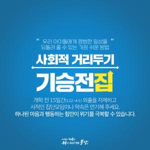 사회적 거리 두기 홍보 시안(한글)_1
