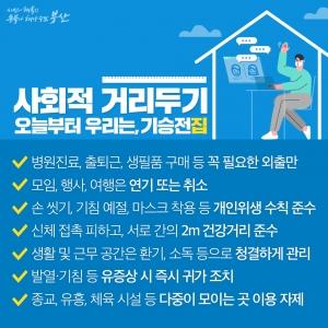 사회적 거리 두기 홍보 시안(한글)_2