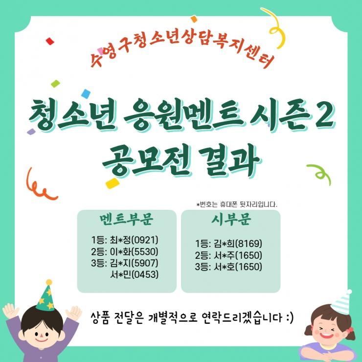 온라인 아웃리치 시즌 2 공모전 결과