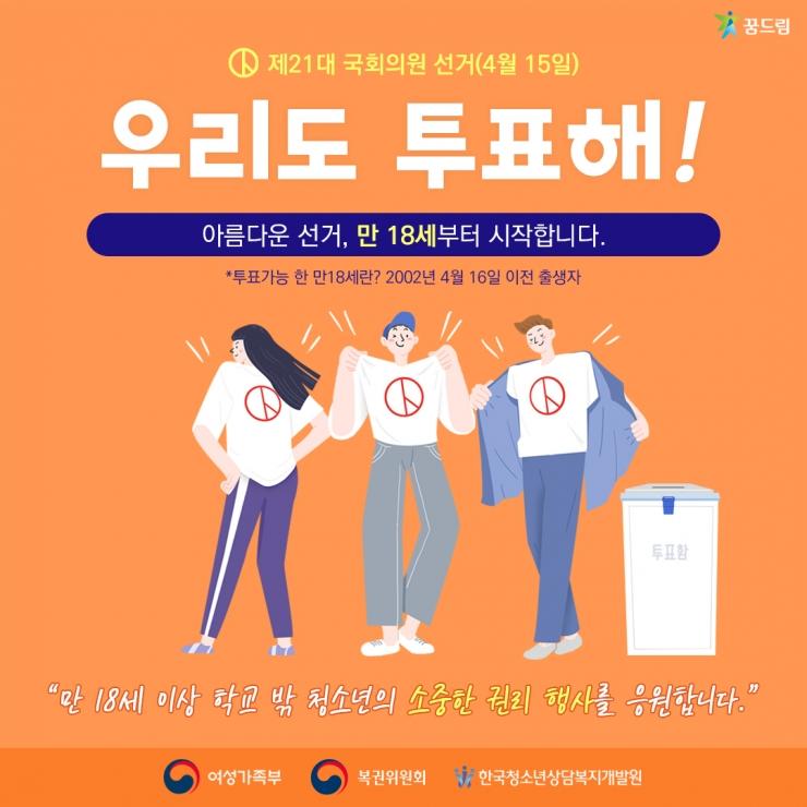 카드뉴스_청소년투표00
