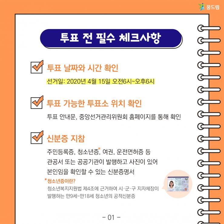 카드뉴스_청소년투표01