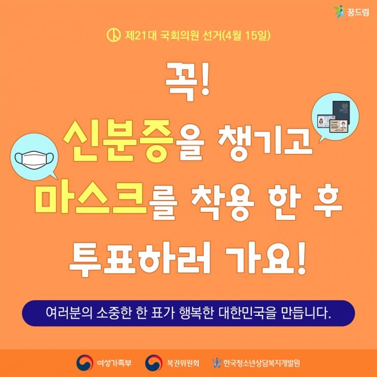 카드뉴스_청소년투표03