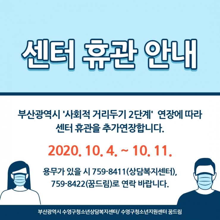 휴관연장_1 (1)