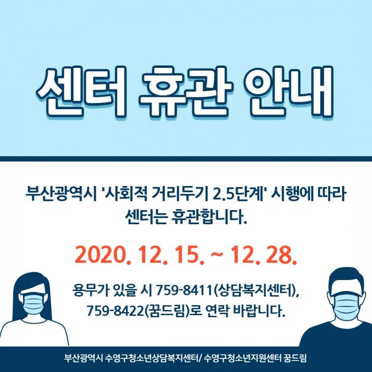 휴관연장_1 (3)