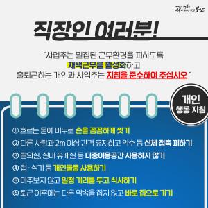 3. 직장인 개인행동지침
